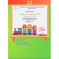 Рабочая тетрадь №9 для детей 5-6 лет Грамота, часть 2 Все знайки  У-ЮФ-09a