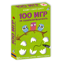 100 игр на сообразительность, Серия 100 игр в дорогу Робинс 978-5-4366-0354-4