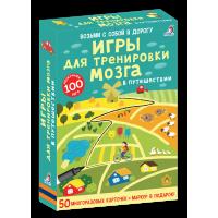 Асборн-карточки Игры для тренировки мозга в путешествии Робинс 978-5-43660-473-2