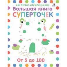 Большая книга Суперточек Мои первые активити-книжки Робинс 978-5-4366-0425-1