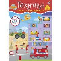 Книга 600 наклеек Техника Робинс 978-5-4366-0378-0