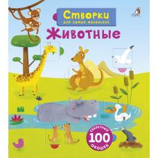 Книга с окошками Створки для самых маленьких. Животные Робинс 978-5-4366-0358-2