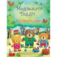 Книга с наклейками Медвежата Тедди и новоселье Робинс 978-5-43660-483-1