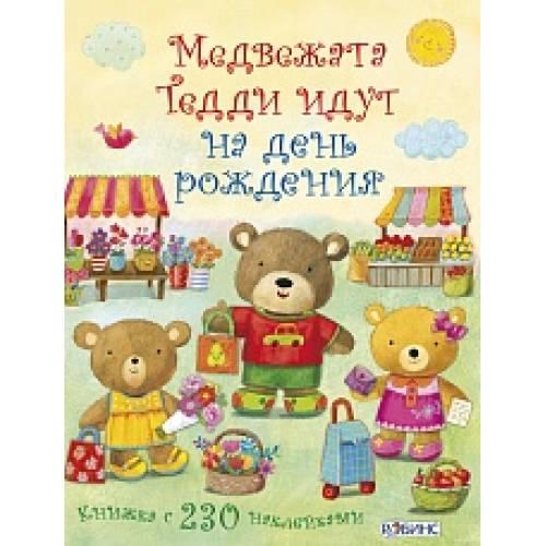 Книга с наклейками Медвежата Тедди идут на день рождения Робинс 978-5-4366-0325-4