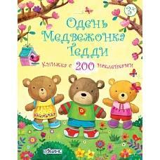 Книга с наклейками Одень медвежонка Тедди Робинс 978-5-43660-247-9