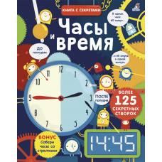 Книга с секретами Часы и время Робинс 9785436604534