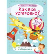 Книга с секретами Как все устроено? Волшебные окошки Робинс 978-5-4366-0442-8