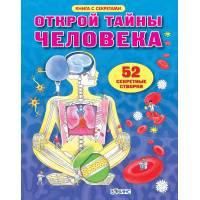 Книга с секретами Кэти Дэйниз Открой тайны человека Робинс 978-5-4366-0089-5