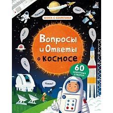Книга с секретами Кэти Дэйнс Вопросы и ответы о космосе Робинс 978-5-4366-0392-6