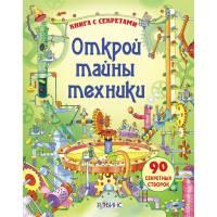 Книга с секретами Открой тайны техники Робинс 978-5-91893-028-1