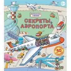 Книга с секретами Секреты аэропорта Робинс 9785436601717