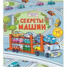 Книга с секретами Секреты машин Робинс 978-5-4366-0097-0