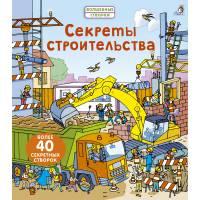 Книга с секретами Секреты строительства Робинс 9785436604626