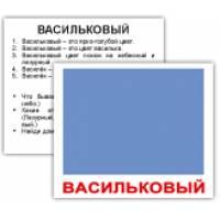 Карточки Домана МИНИ с фактами ЦВЕТА40 Вундеркинд с пелёнок 5672