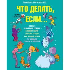 Книга Людмила Петрановская: Что делать, если.. АСТ 978-5-17-077234-6