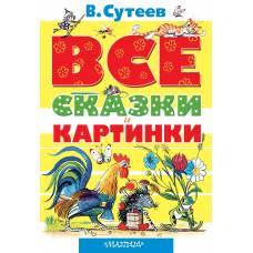 Книга Сутеев В.Г. ВСЕ сказки и картинки  Все самое лучшее АСТ 9785170773886