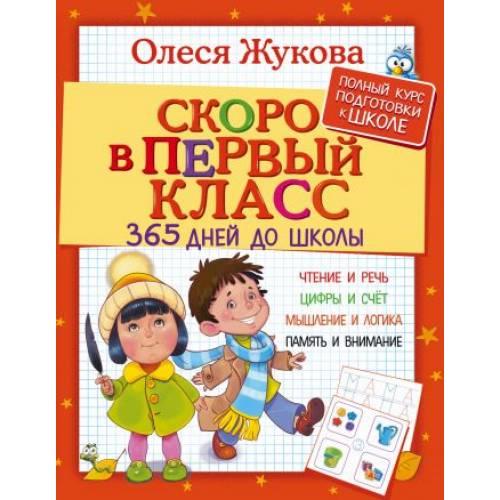 Книга Жукова О.С. Скоро в первый класс. 365 дней до школы АСТ 978-5-17-101109-3