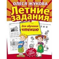 Книга Жукова О.С.Летние задания для обучения чтению АСТ 978-5-17-106882-0