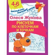 Книга Жукова О.С. Рисуем по клеточкам и точкам АСТ 978-5-17-107916-1