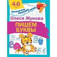 Книга Жукова О.С. Пишем буквы АСТ 978-5-17-107919-2