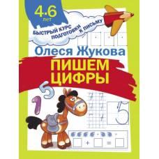 Книга Жукова О.С. Пишем цифры АСТ 978-5-17-107922-2