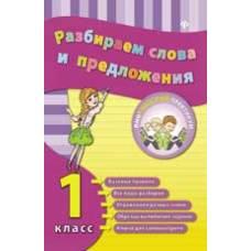 Книга Исаенко О.В. Разбираем слова и предложения 1 класс Феникс 978-5-222-25785-2