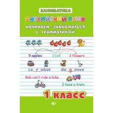 Книга Чимирис Ю.В. Английский язык Начинаем знакомиться с грамматикой 1 класс Феникс 978-5-222-23855-4
