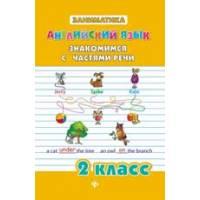 Книга Чимирис Ю.В. Английский язык Знакомимся с частями речи 2 класс Феникс 978-5-222-23856-1