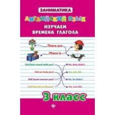 Книга Чимирис Ю.В. Английский язык Изучаем времена глагола 3 класс Феникс 978-5-222-23857-8