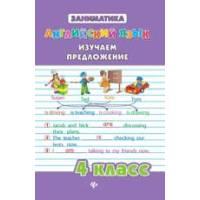 Книга Чимирис Ю.В. Английский язык Изучаем предложение 4 класс Феникс 978-5-222-23858-5