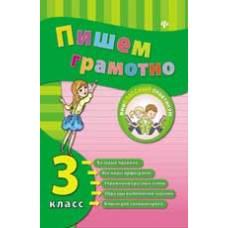 Книга Сучкова И.Ю. Пишем грамотно 3 класс Феникс 978-5-222-25774-6