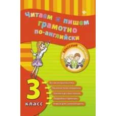 Книга Чимирис Ю.В. Читаем и пишем грамотно по-английски 3 класс Феникс 978-5-222-25776-0