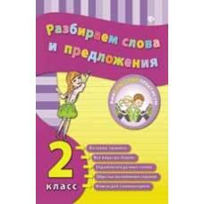 Книга Исаенко О.В. Разбираем слова и предложения 2 класс Феникс 978-5-222-25786-9