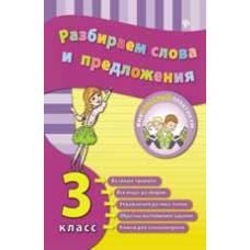 Книга Исаенко О.В. Разбираем слова и предложения 3 класс Феникс 978-5-222-25787-6