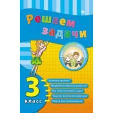 Книга Коротяева Е.В. Решаем задачи 3 класс Феникс 978-5-222-27971-7