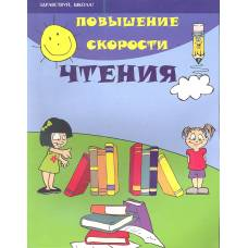 Книга Зотов С.Г. Повышение скорости чтения Феникс 978-5-222-30985-8