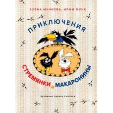 Книга Мункова А., Мунк И. Приключения Стремянки и Макаронины Махаон 978-5-389-12991-7