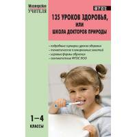 Книга 135 уроков здоровья, или Школа докторов природы. 1-4 классы ВАКО 978-5-408-01713-3