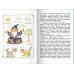 Книга Рик Татьяна Доброе утро, Имя Прилагательное! Занимательный учебник ВАКО 978-5-408-03101-6