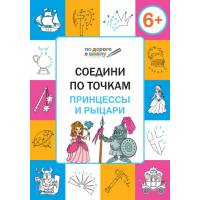 Книга Мёдов В.М. Соедини по точкам. Принцессы и рыцари ВАКО 978-5-408-03356-0