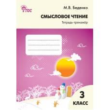 Рабочая тетрадь Беденко М.В. Смысловое чтение 3 кл. ВАКО 978-5-408-03634-9