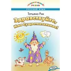 Книга Рик Татьяна Здравствуйте, Имя Существительное! Занимательный учебник ВАКО 978-5-408-03698-1