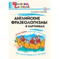 Книга Английские фразеологизмы в картинках Школьный словарик ВАКО 978-5-408-03769-8