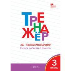 Тетрадь Жиренко О.Е. Тренажёр по чистописанию 3 кл. ВАКО 978-5-408-04155-8