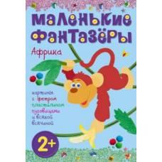 Набор для творчества Маленькие фантазёры Африка  Мозаика-синтез 978-5-43150-387-0