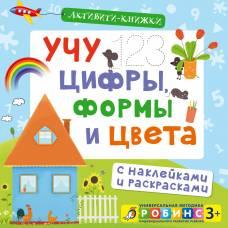 Книжка с наклейками Учу цифры, формы и цвета Активити-книжки Робинс 978-5-4366-0293-6