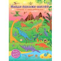 Книга 600 наклеек Найди Покажи Наклей Робинс 978-5-43660-403-9