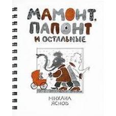 Книга Михаил Яснов Мамонт, Папонт и остальные Эгмонт 978-5-4471-4304-6
