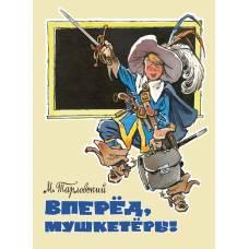 Книга Марк Тарловский Вперед, мушкетеры! Речь 978-5-9268-1746-8