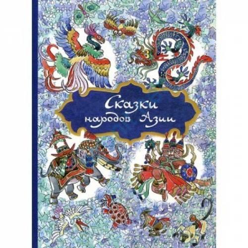 Книга Нисон Ходза Сказки народов Азии Речь 978-5-9268-2116-8